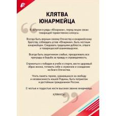 "Стенд "" ЮНАРМИЯ клятва юнармейца """