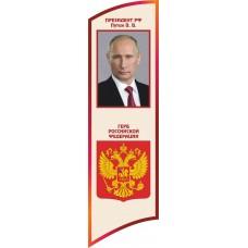 """Стенд """" ЮНАРМИЯ Президент РФ и герб РФ"""""""