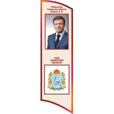 "Стенд "" ЮНАРМИЯ Глава региона и герб региона """