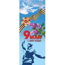 "Баннер "" День Победы"""