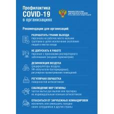 """Стенд """"Профилактика COVID-19"""""""