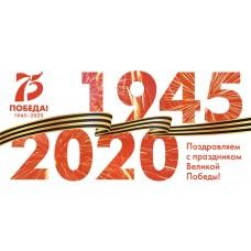 "Баннер ""75 лет Победа! 1945-2020"""