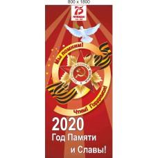 "Баннер ""2020 Год памяти и Славы"""