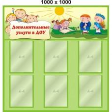"""Стенд для школ и детских садов """"Дополнительные услуги в ДОУ"""""""