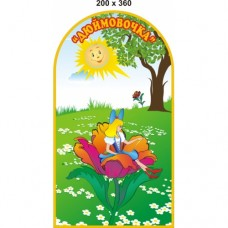 Фигурная табличка для группы детского сада