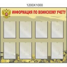 """Стенд для школы""""Информация по Воинскому учету"""""""