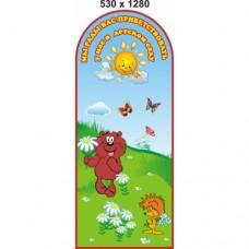 """Фигурный стенд для детского сада """"Мы рады Вас приветствовать в детском саду """""""
