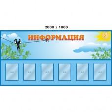 """Стенд-визитка для детского сада""""Информация Ласточка"""""""