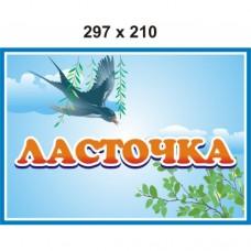 """Табличка для группы детского сада""""Ласточка"""""""