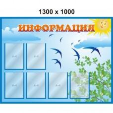 """Стенд-визитка для детского сада""""Информация ,ласточка"""""""