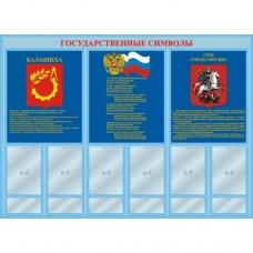 Стенд Государственные символы и Балащихи