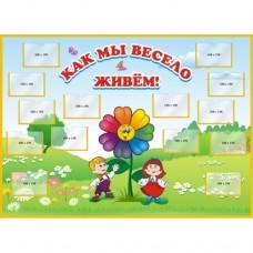"""Стенд для детского сада""""Как мы весело живем"""""""
