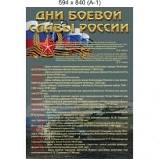 """Стенд""""Дни боевой славы России"""""""
