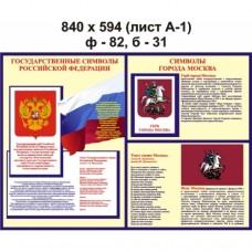 Стенд Государственные и Московские символы