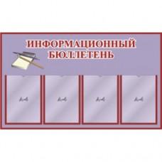 """Стенд """"Информационный бюллетень"""""""