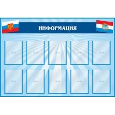 Информация с флагами