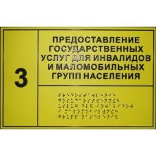 Табличка тактильная 300х150