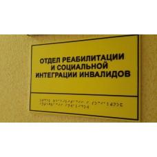 Табличка тактильная 300х200