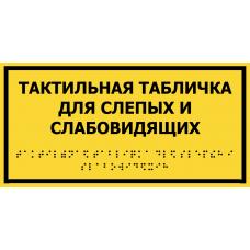 Табличка тактильная 200х100