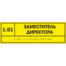 Табличка тактильная 300х100