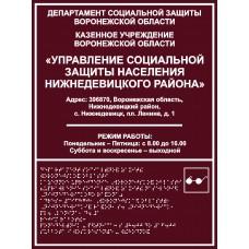 Табличка тактильная 400х300