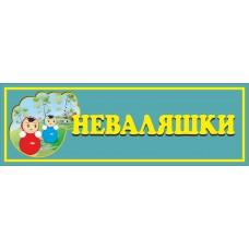 Табличка Неваляшки