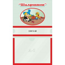 Стенд Табличка для группы Шалунишки