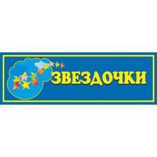 Табличка на Группу Звездочки
