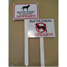 """Табличка-держатель """"Выгул запрещен"""""""